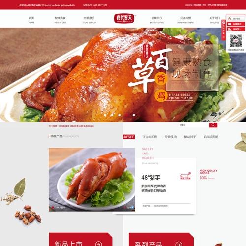 辽宁食代春天食品连锁企业经营管理有限公司