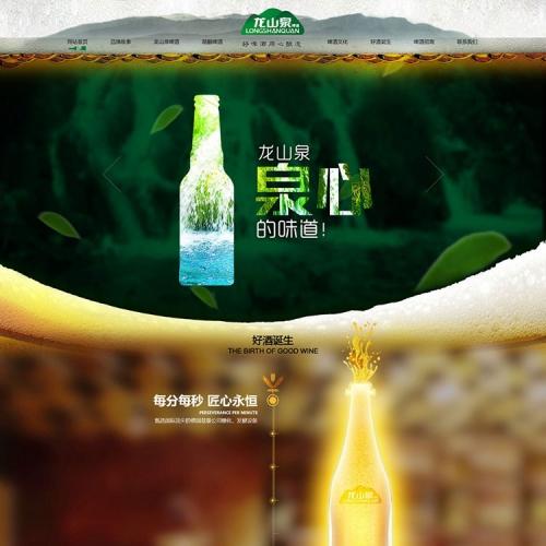 本溪龙山泉啤酒有限公司